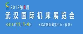 2019年第八届武汉国际机床展览会