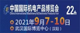 2021第22届中国国际机电产品博览会