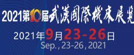 2021年第十届武汉国际机床展览会