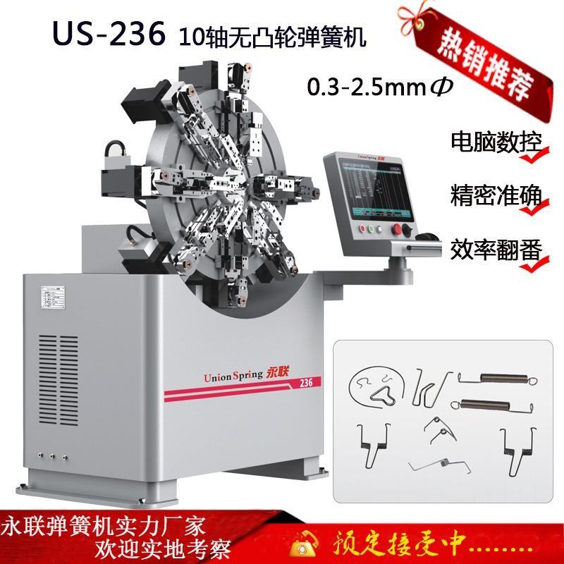 电器触摸弹簧机 永联US-236无凸轮弹簧机