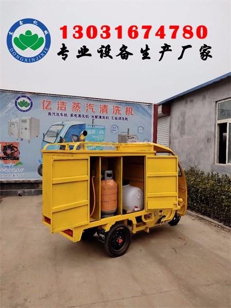 蒸汽洗车机厂家直销,蒸汽清洗小广告