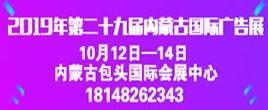 2019年第二十九届内蒙古国际广告,LED以及数码办公印刷设备 博览会