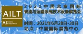 2021中国北京国际物流与运输系统技术设备展览会