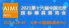 2021第十六届中国北京国际模具展览会