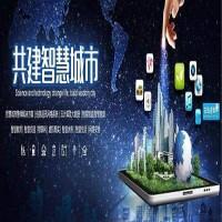 2020招商北京博览会 智慧城市智慧交通