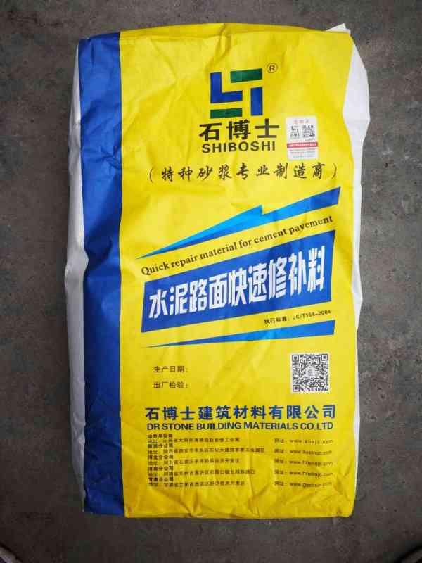 修补砂浆厂家批发高聚合物快速修补环氧修补砂浆道路抢修砂浆
