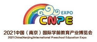 2021南京幼儿园家具展
