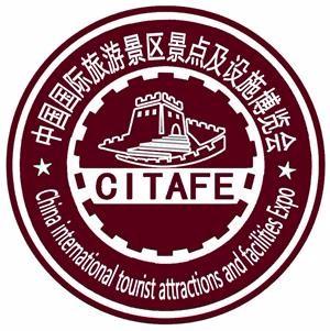 2019第十届中国国际旅游景区景点及设施博览会