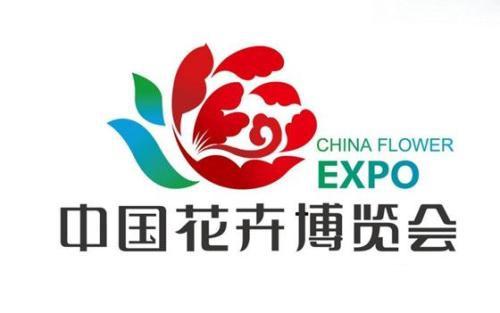 2019第十届中国北京国际花卉园艺博览会