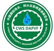 2019第十届中国北京国际给水排水及泵阀管道展览会