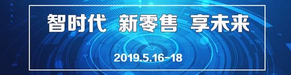 2019北京人工智能零售展 北京智能支付展 北京智能售货机展