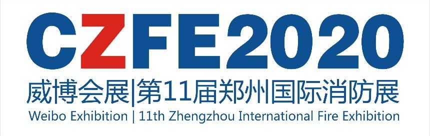 2020第11届郑州国际消防展|国内最具影响力的三大消防展会之一,您不容错过