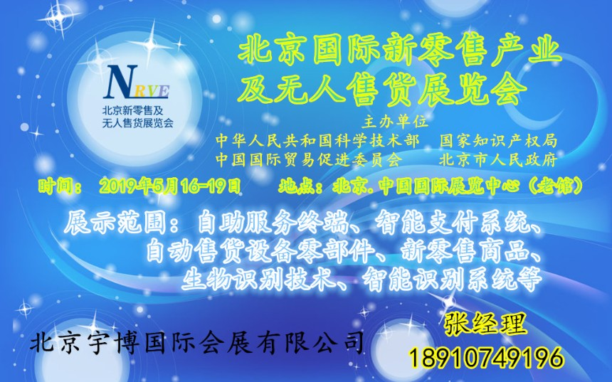 2019年第二十二届北京新零售无人售货展览会