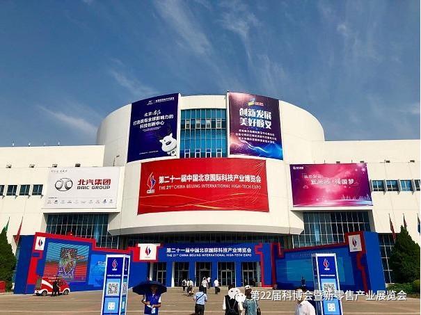 北京2019自助服务设备及无人售货展览会