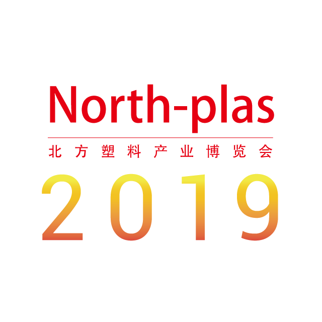 2019第十五届天津国际塑料橡胶及包装工业展览会