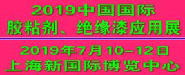 2019中国国际胶粘剂、绝缘漆应用展览会