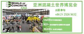 2018亚洲混凝土世界博览会系列之第十五届上海国际地坪工业展览会