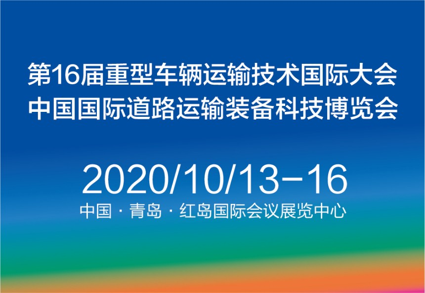 2020第16届道路运输装备科技博览会