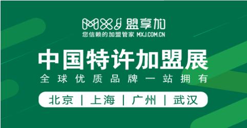 2019盟享加中国特许加盟展(上海站)