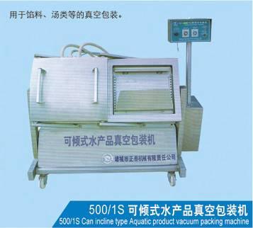可倾式水产品真空包装机