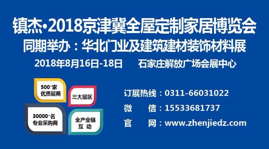 2018 河北全屋定制家居博览会