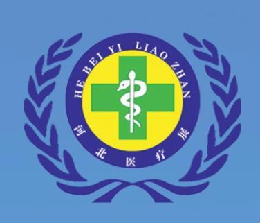 2018第二届京津冀医院建设装备及管理展览会