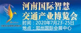2020河南国际智慧交通产业博览会