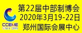 2020中部(郑州)国际装备制造业博览会暨第22届好博郑州国际工业展览会