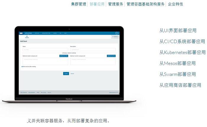石河子市RancherLabs容器云计算——中国领先的微服务,容器技