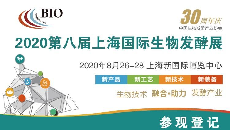 2020第八届上海国际生物发酵展