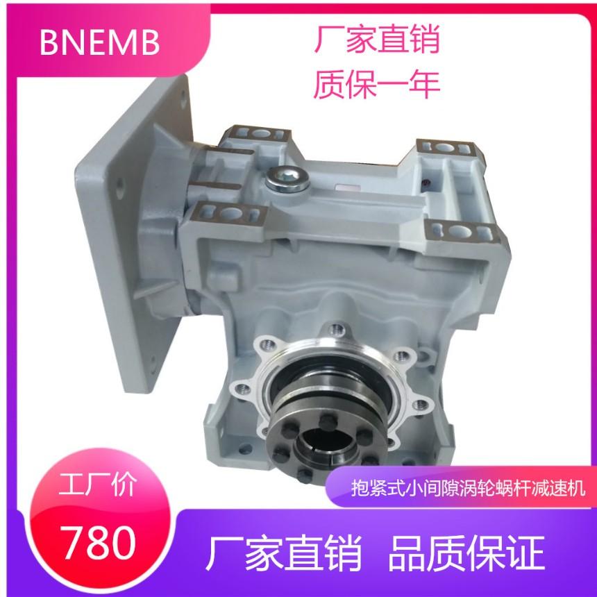 厂家直销 佛山宙义BMEMB抱紧式小间隙涡轮蜗杆减速机