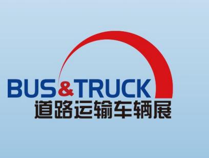 2020北京国际道路运输车辆展览会