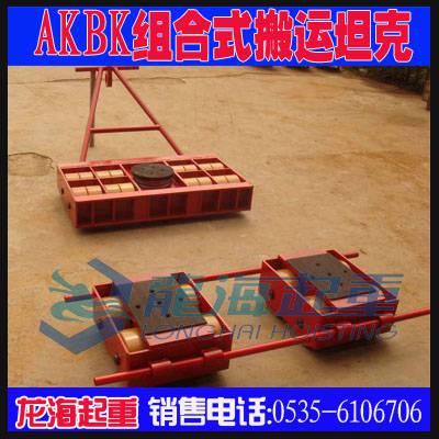 AKBK组合式搬运坦克【转向灵活】【大规格轮子】