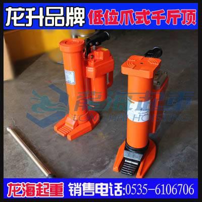 LH1405龙升低位爪式千斤顶 低位设计爪式千斤顶价格