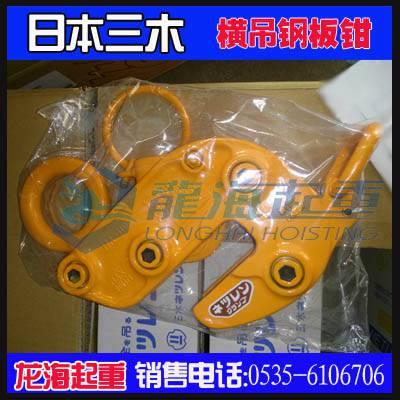 带手动锁横吊钢板钳,5吨三木钢板钳,原装齿板配件可单卖