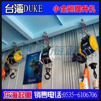 DUKE小金刚电动葫芦,DU-75A台湾原装小金刚电动葫芦