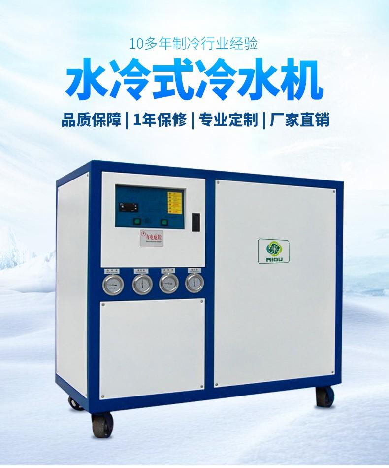 供应 太原挤出机专用冷水机