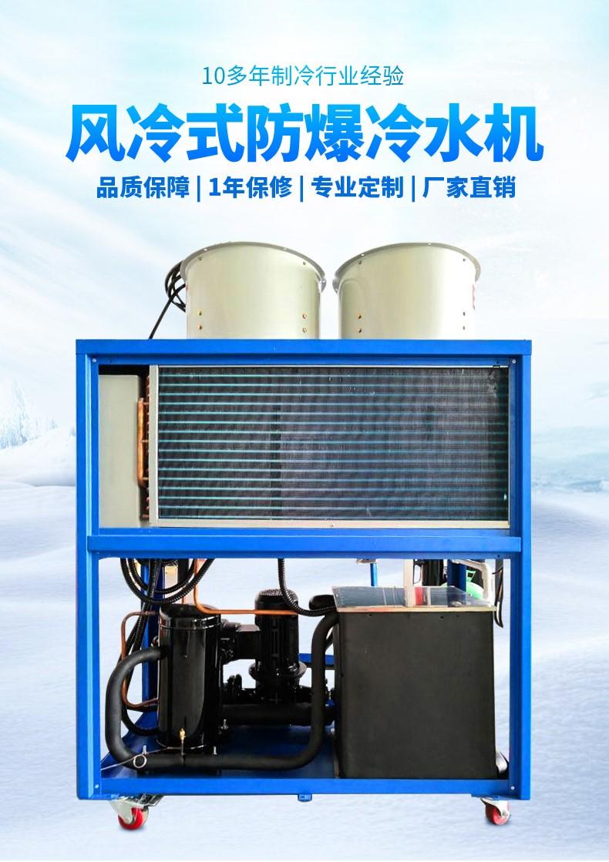 供应  风冷式防爆冷水机