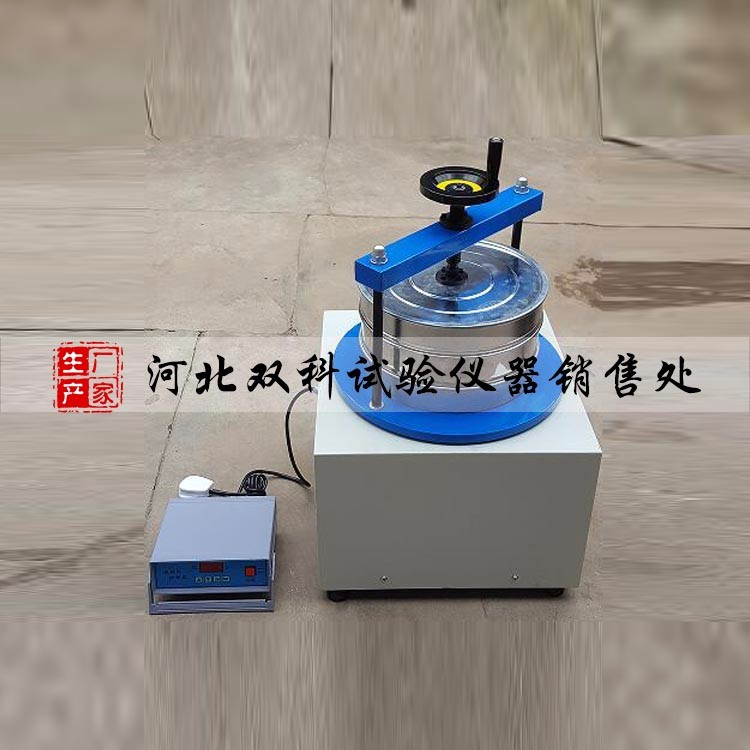 矿物棉振筛机