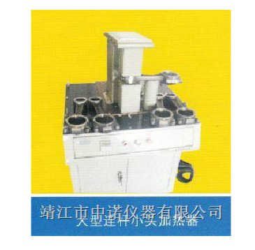 ASLG-1连杆小头专用快速加热器