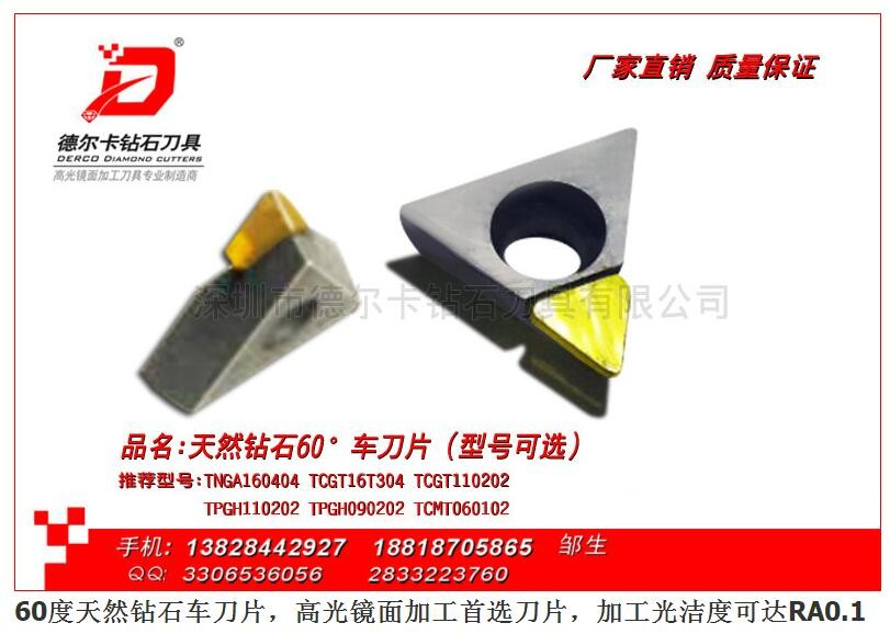 长期供应加工高光镜面效果60度钻石刀片 PCD/CBN刀片 TCGT16T304