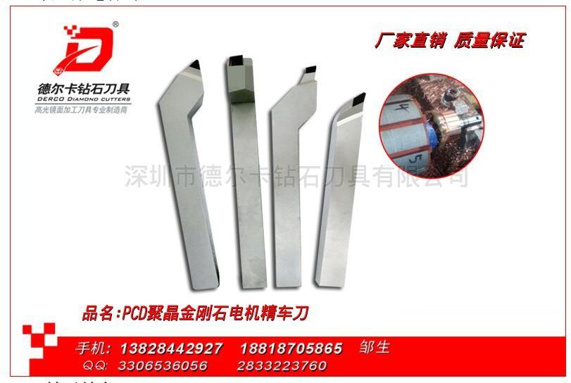 供应换向器 转子高光精加工专用PCD金刚石换向器车刀