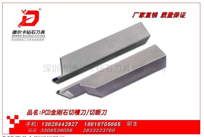 深圳PCD刀具厂家长期供应铝合金等有色金属高光精加工PCD切断刀