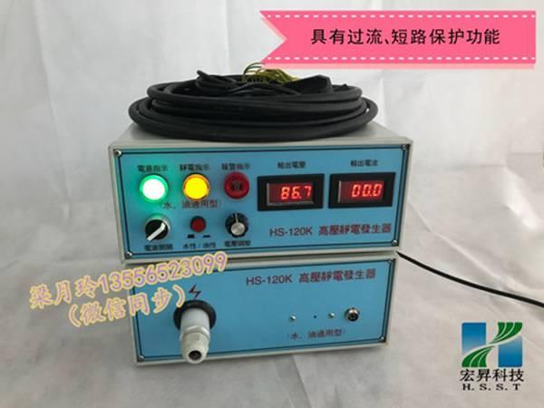 水油通用型静电发生器hs-120kv