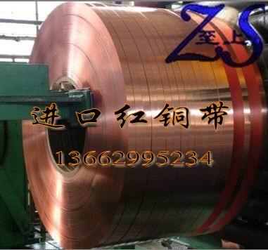 进口红铜带C12200红铜带批发