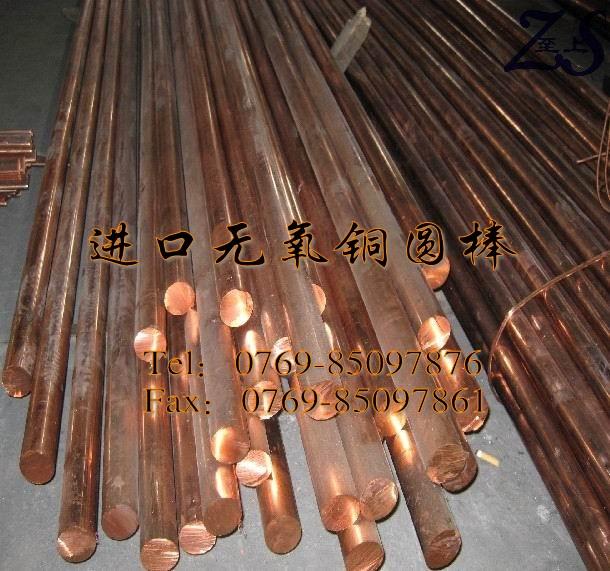 进口CU-1无氧铜CU-1无氧铜棒