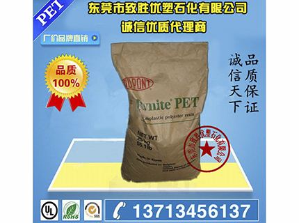 [美国]PET杜邦/PETFR530/美国杜邦PET塑料
