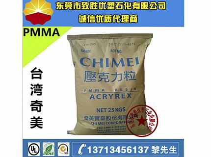 [台湾]PMMA奇美/压克力粒PMMA/CM-205塑料