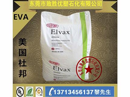 【美国】杜邦EVA/EVA150/美国杜邦EVA塑料