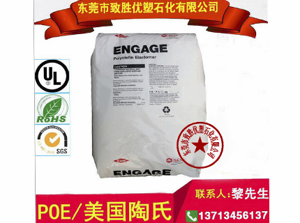 【美国】陶氏POE/POEDE4301/美国陶氏POE塑料